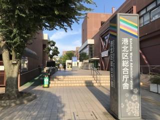 エルム通り商店街は異国情緒ある街並み 大倉山駅をお散歩♪