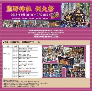 女神輿&子供神輿、目黒ばやしも大盛況!「熊野神社 例大祭」